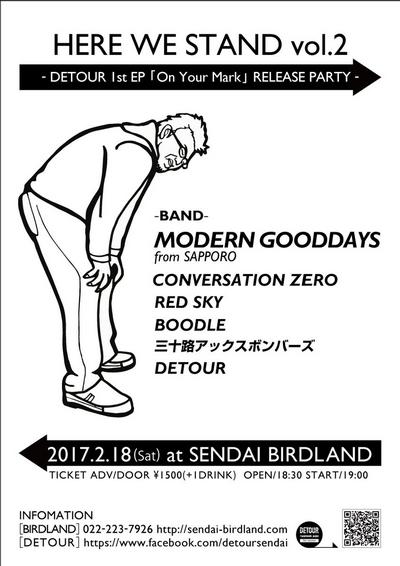 20170218_flyer