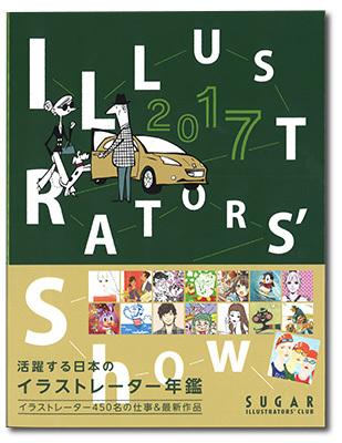 「活躍する日本のイラストレーター年鑑 2017年版」表紙画像