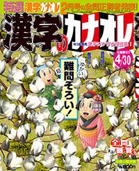 雑誌「特選 漢字カナオレ 第2弾」表紙イラスト
