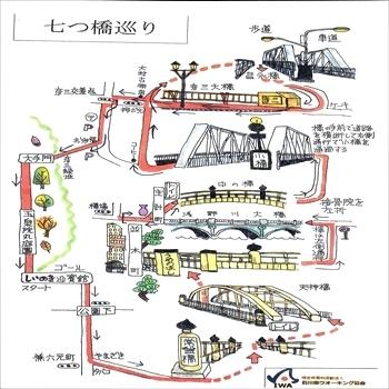 11七つ橋