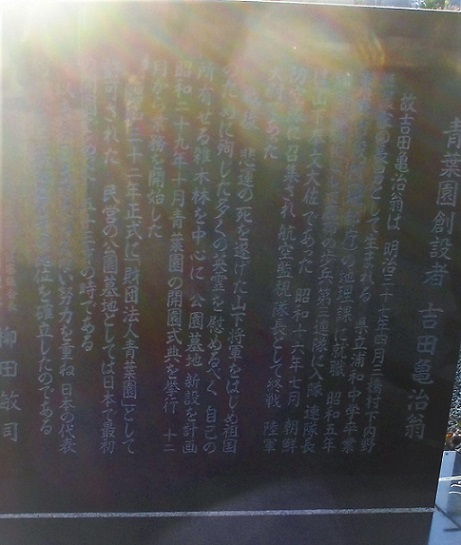 16.12.4 ブログ用 青葉園ほか (30)