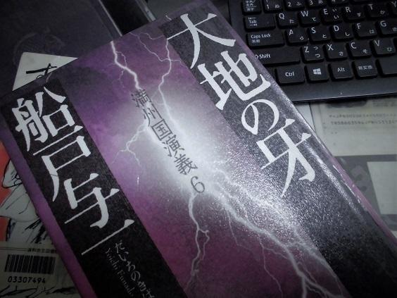 17.1.2 本「満州国演義」 ぷらタモリ (5)