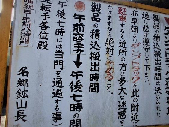 17.1.10 伊豆ヶ岳~名郷 (280)