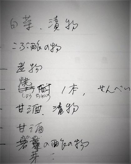 17.1.15 民謡新年会(2)