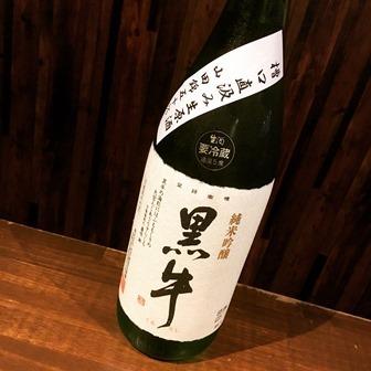 黒牛 純米吟醸 槽口直汲み生原酒 山田錦50