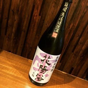 花陽浴 純米大吟醸 八反錦 瓶囲 無濾過原酒