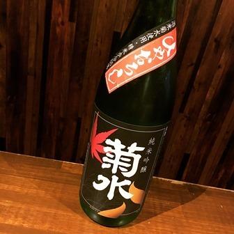 菊水 純米吟醸 ひやおろし