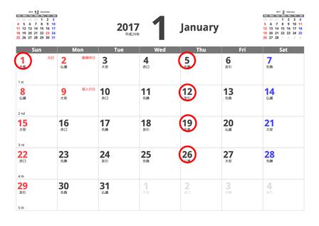 2017-1月カレンダー - コピー