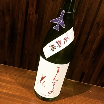 さあ出かけよう、酒米を巡る旅へ 27BY まんさくの花 巡米吟醸 美郷錦編