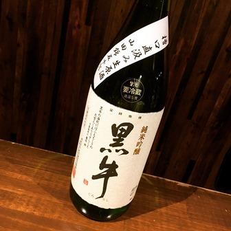 黒牛 純米吟醸 槽口直汲み生原酒 山田錦50%