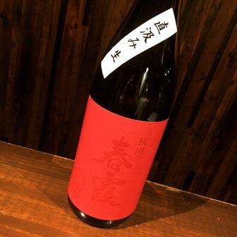 春霞 純米酒 赤ラベル