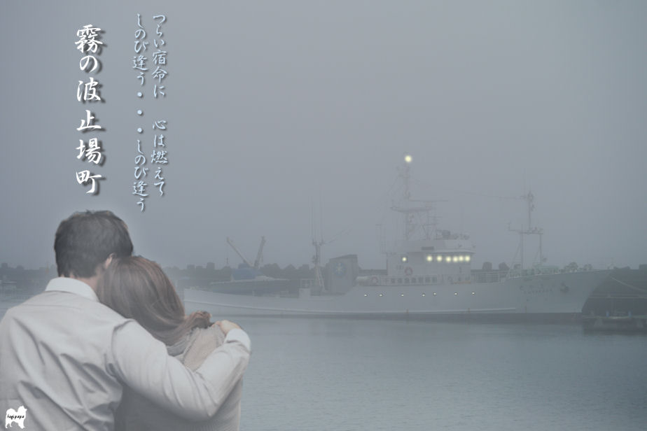 霧の波止場町 合成 ♪