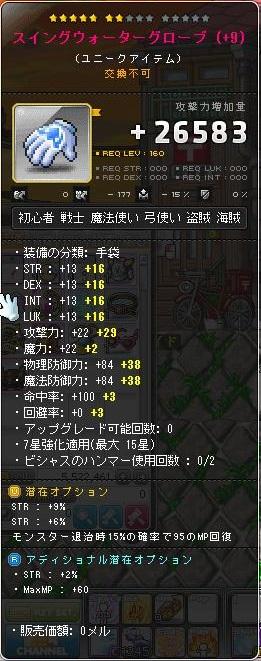 Maple161204_192927.jpg
