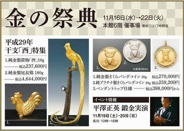 Goldfestival1117