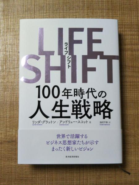 LIFE SHIFT書籍画像
