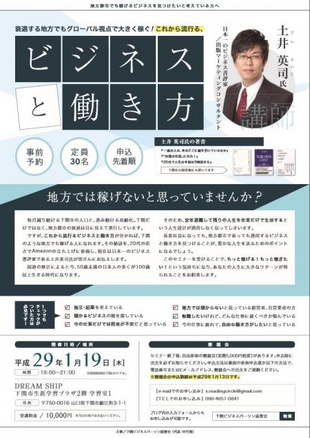 【下関】土井英司氏セミナーフライヤー(表)