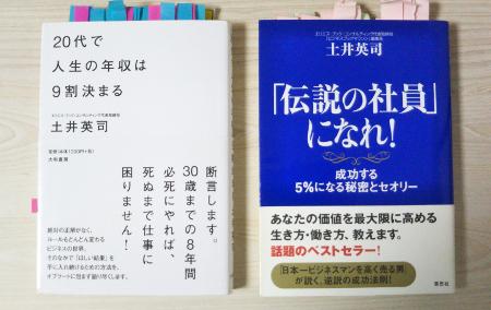 土井英司氏著書