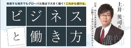 土井英司氏セミナー詳細