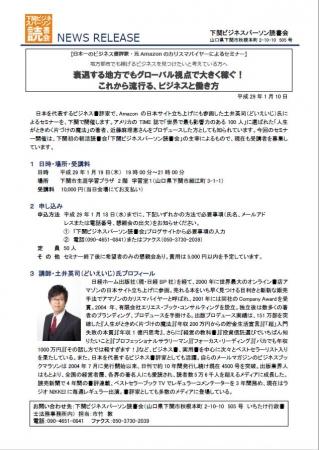 土井英司氏セミナー報道資料