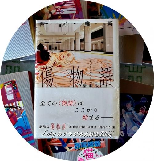物語シリーズ06kizumonogatari