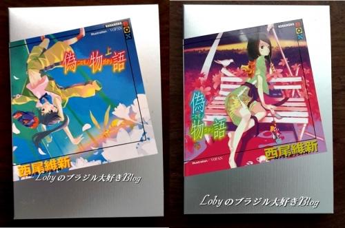 物語シリーズ02nisemonogatari