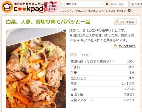 白菜と牛肉レシピ