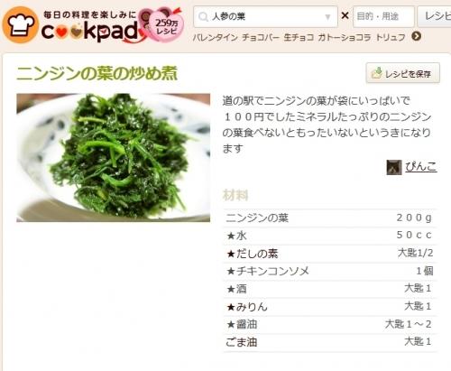 レシピ人参の葉