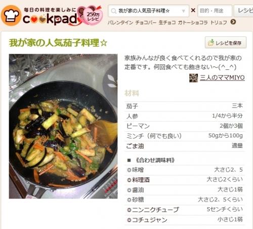 茄子のレシピ