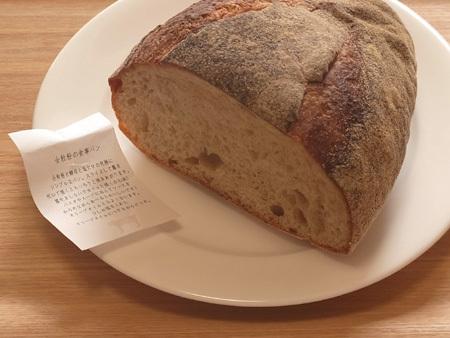 全粒粉の食事パン コウボパン小さじいち