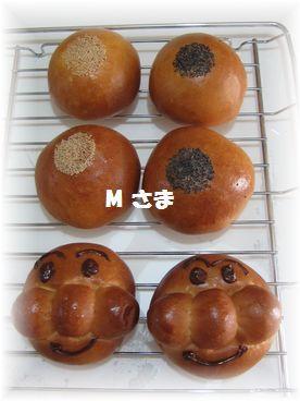 161116 あんパン②