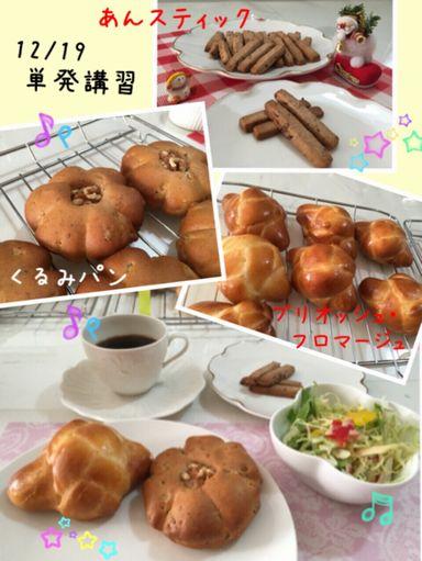 161219 ブリオッシュ・フロマージュ&くるみパン