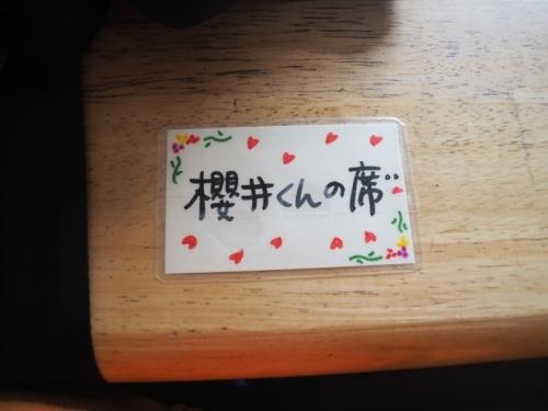 09nyukasa4sakurai.jpg