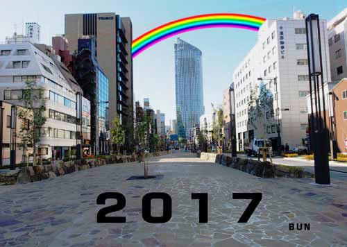 2017新年4