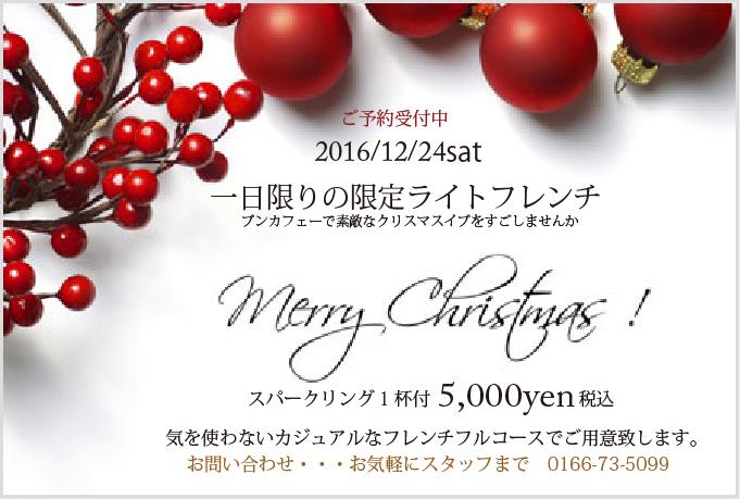 2016クリスマスディナー