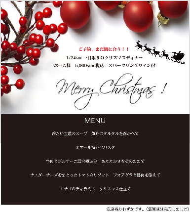 2016クリスマスメニュー