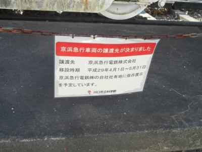 京浜急行車両の譲渡先は京浜急行電鉄株式会社
