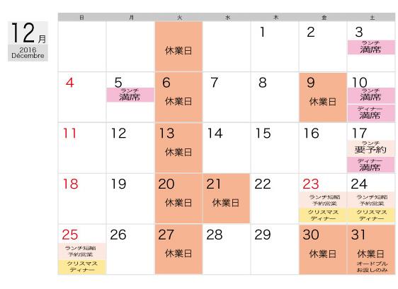 休業カレンダー201612月