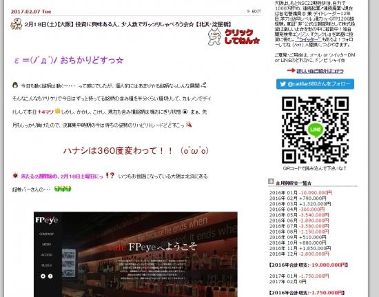 2月18日(土)【大阪】 投資に興味ある人、少人数でガッツリしゃべろう会☆ 【北浜・淀屋橋】
