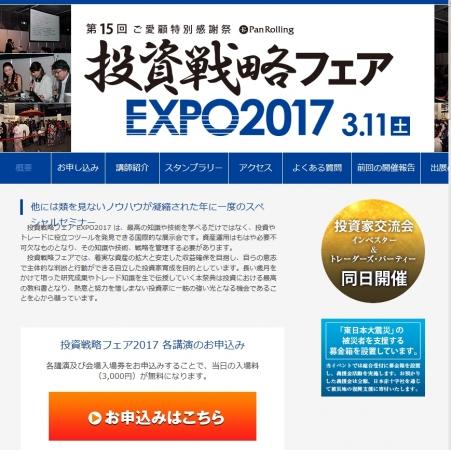 パンローリング社主催、投資戦略フェア2017年!