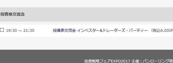 ☆投資戦略フェア2017打ち上げ懇親会☆