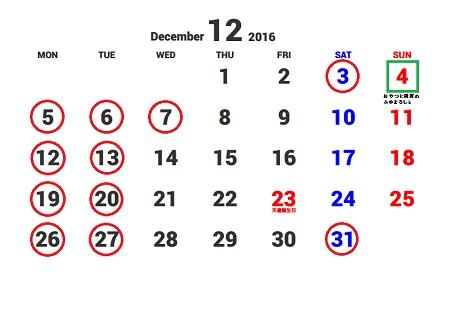 201612カレンダー