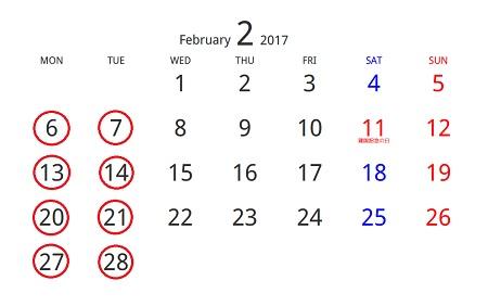 201702カレンダー