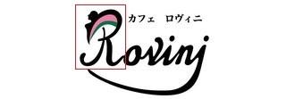 ロヴィニ R