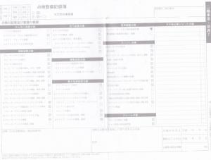 IMG_20170205_0002[1]