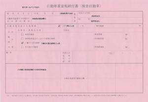 自動車重量税納付書 - コピー[1][2]