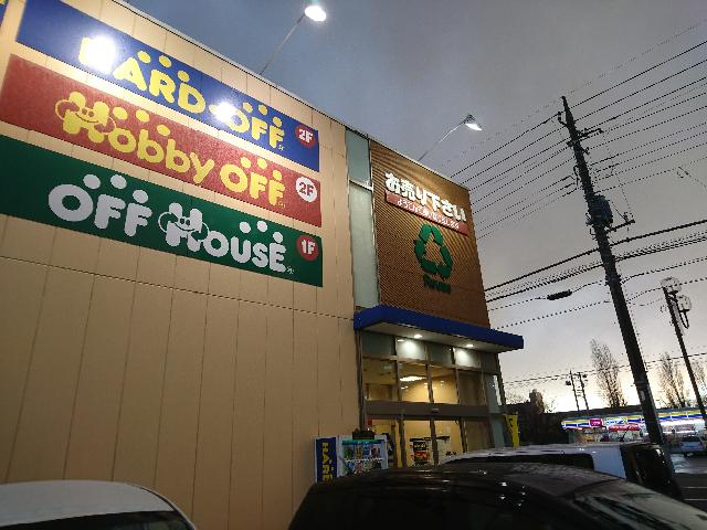 オフハウス千葉中央都町店