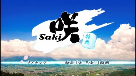 メイキング咲-Saki-