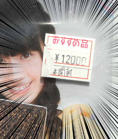 12,000円