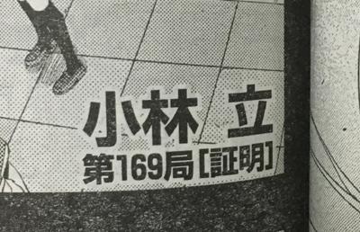 第169局