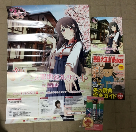 全国アニメ聖地巡礼 サミット in 吉野